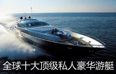 世界十大私人游艇盘点