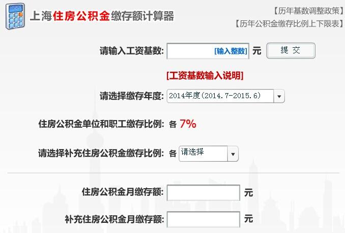 上海五险一金计算器