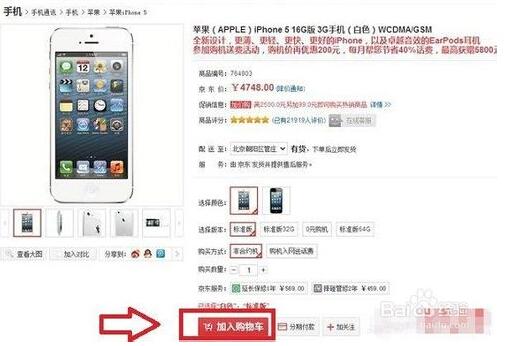 怎么分期付款买iphone5