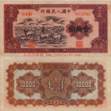 第一套人民币万元牧马图收藏分析