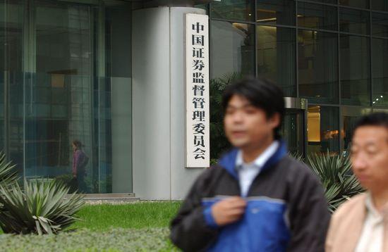 证监会拟推动期货行业双向发展