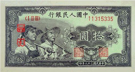 第一套人民币10元纸币潜在收藏投资价值高