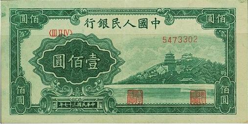 第一套人民币100元万寿山收藏价值分析
