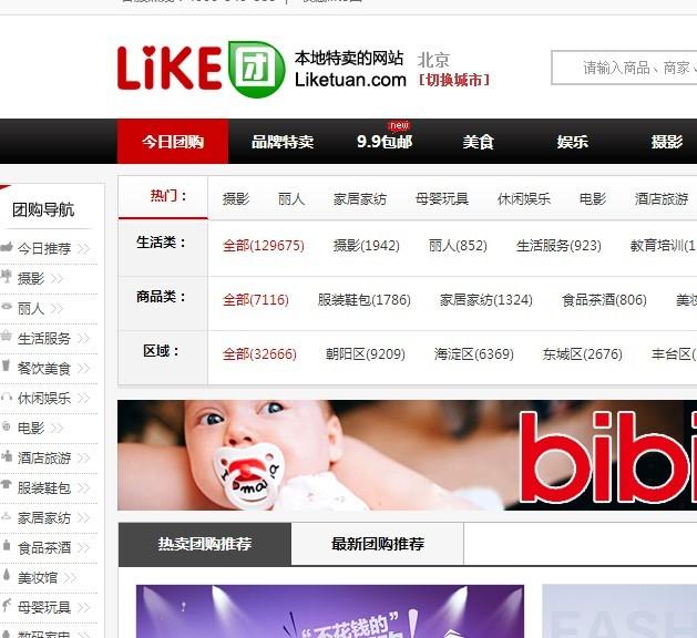 Like团_Like团网址查询