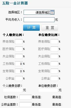 广州五险一金计算器
