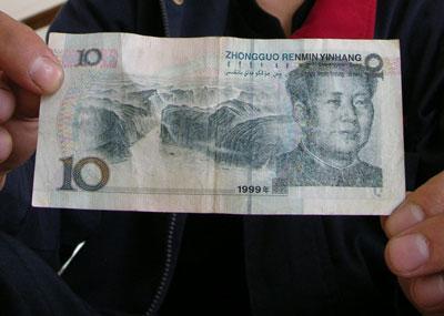 什么是错版人民币
