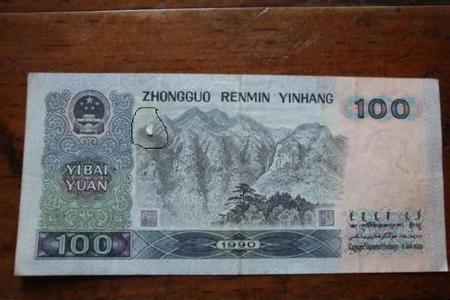 错版人民币价值