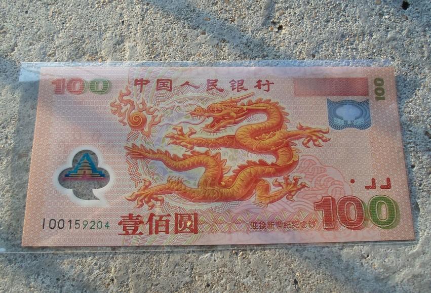 龙钞的收藏价值