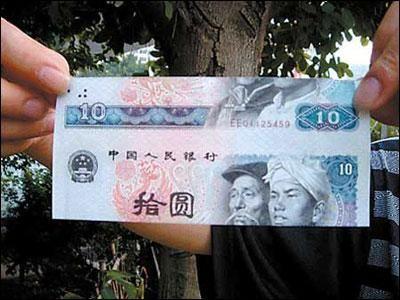 错版人民币收藏注意事项