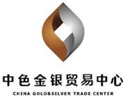 中色金银贸易中心