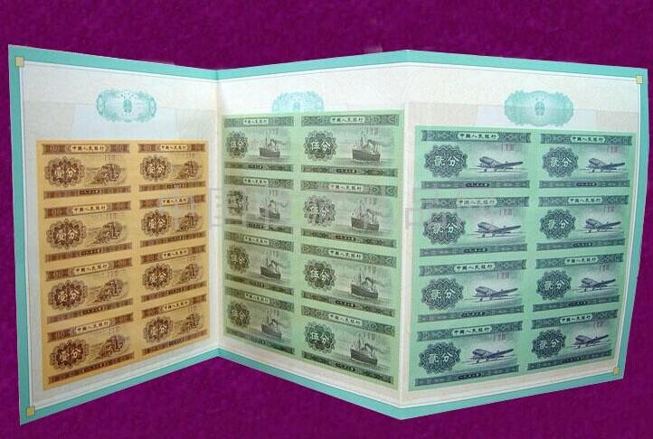 分币八连体钞