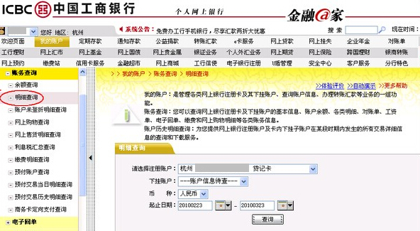 网银查询交易记录
