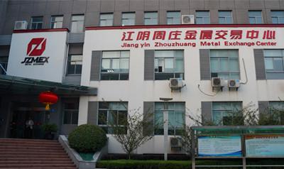 江阴周庄金属合约交易中心