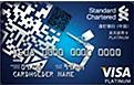 渣打真逸VISA白金卡