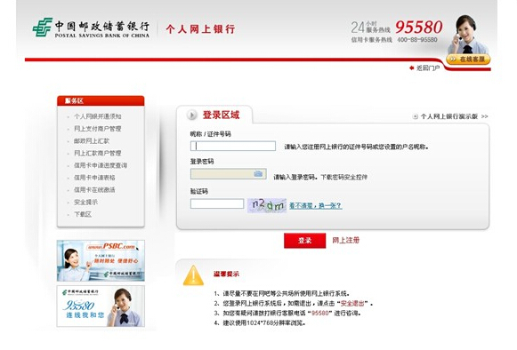 邮政储蓄网上银行查询交易明细