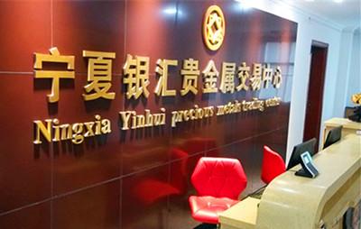 宁夏银汇贵金属交易中心