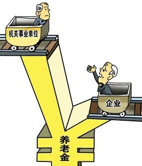 事业单位养老金改革方案