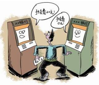 各银行ATM机每笔取款收费