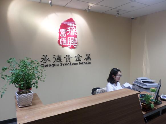 承德贵金属交易中心简介