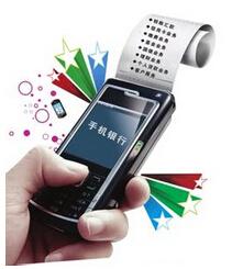 手机银行跨行转账费用