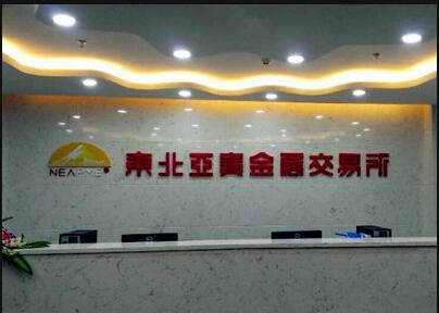 东北亚贵金属交易所