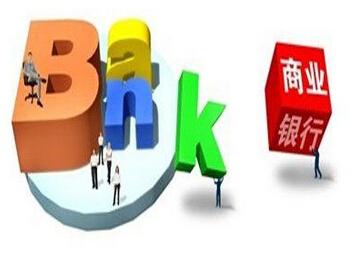 商业银行的业务有哪些