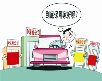 买新车保险在哪公司办好_新车买什么保险划算