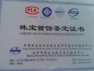 珠宝鉴定证书查询