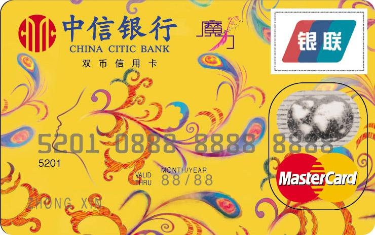 中信魔力金卡(银联+Mastercard)