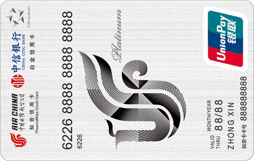 中信银联国航知音(银联,人民币,白金卡)