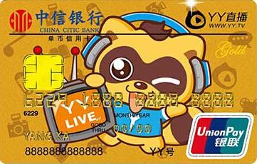 中信银行YY直播信用卡(系列卡)