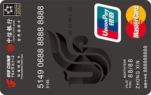 中信国航知音双币世界卡(银联+Mastercard)