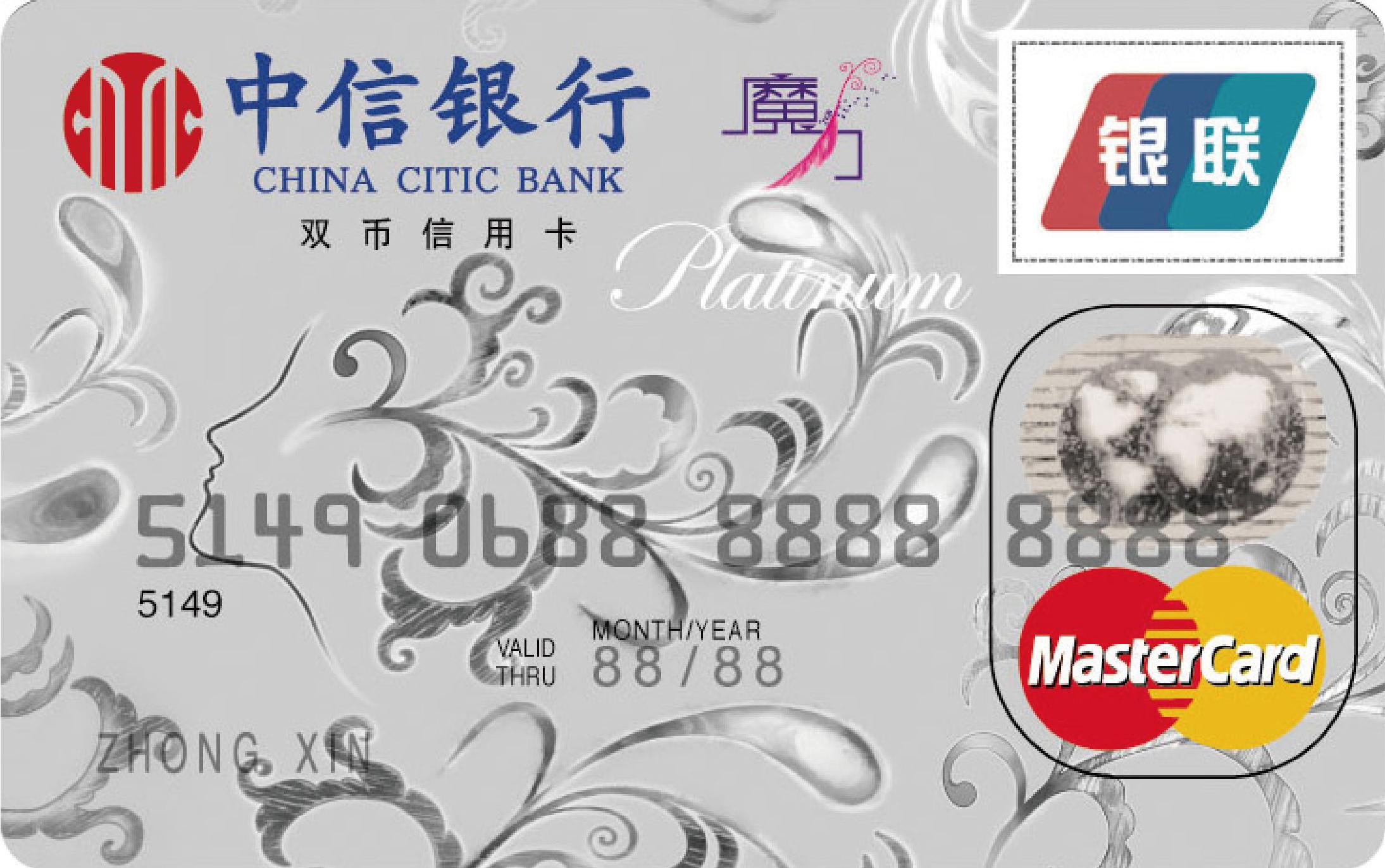 中信魔力白金卡(银联+Mastercard)