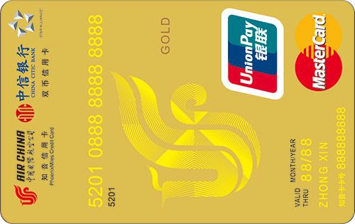 中信国航知音双币金卡(银联+Mastercard)