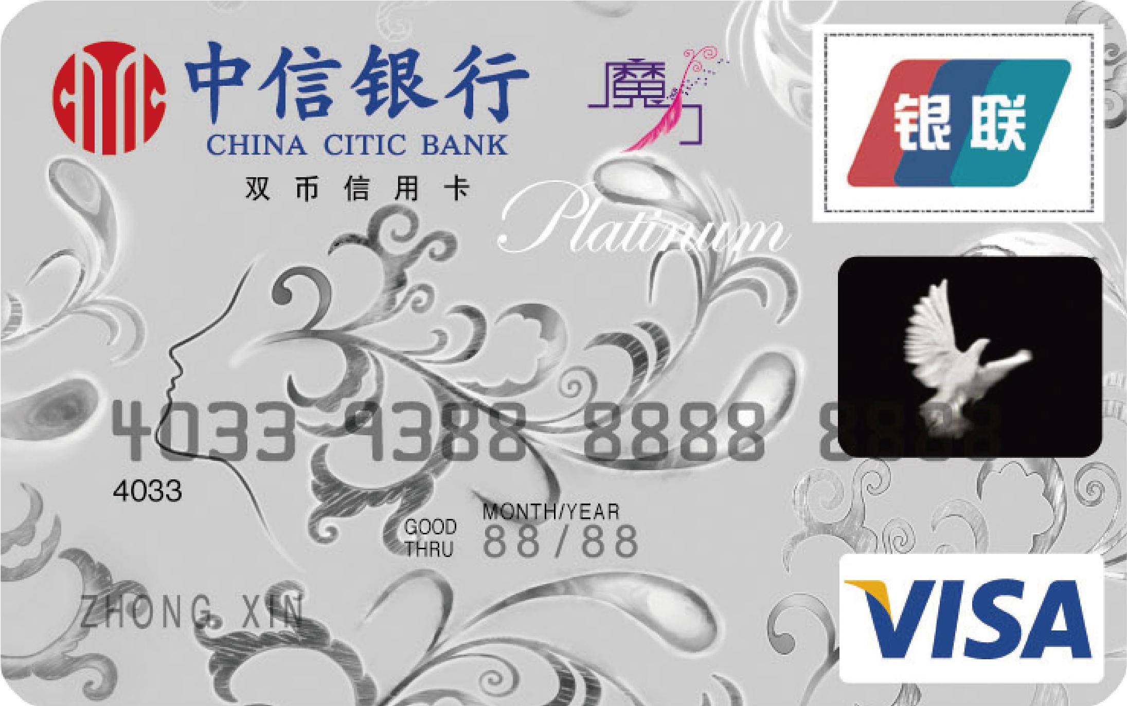 中信魔力白金卡(银联+VISA)