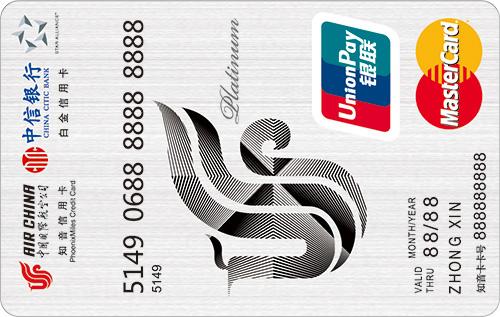 中信国航知音双币白金卡(银联+Mastercard)