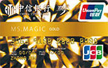 中信魔力JCB信用卡金卡
