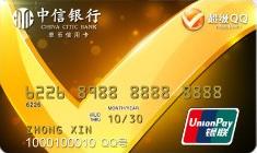 中信超级QQ信用卡金卡
