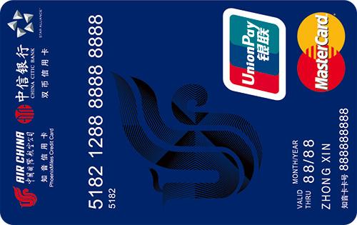 中信国航知音双币卡(银联+Mastercard)