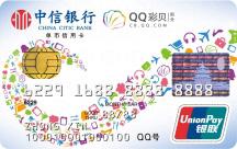 中信QQ彩贝信用卡蓝卡