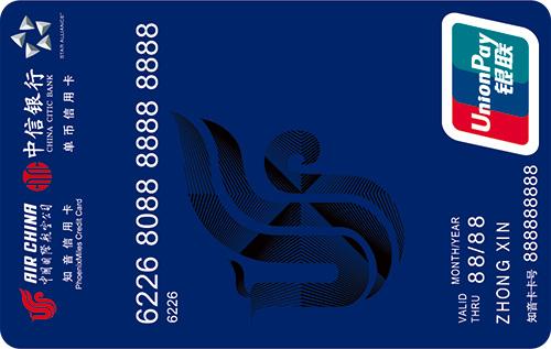 中信银联国航知音卡(银联,人民币,普卡)