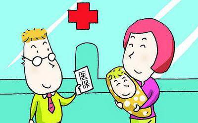 新生儿医疗保险如何报销_新生儿住院报销政策
