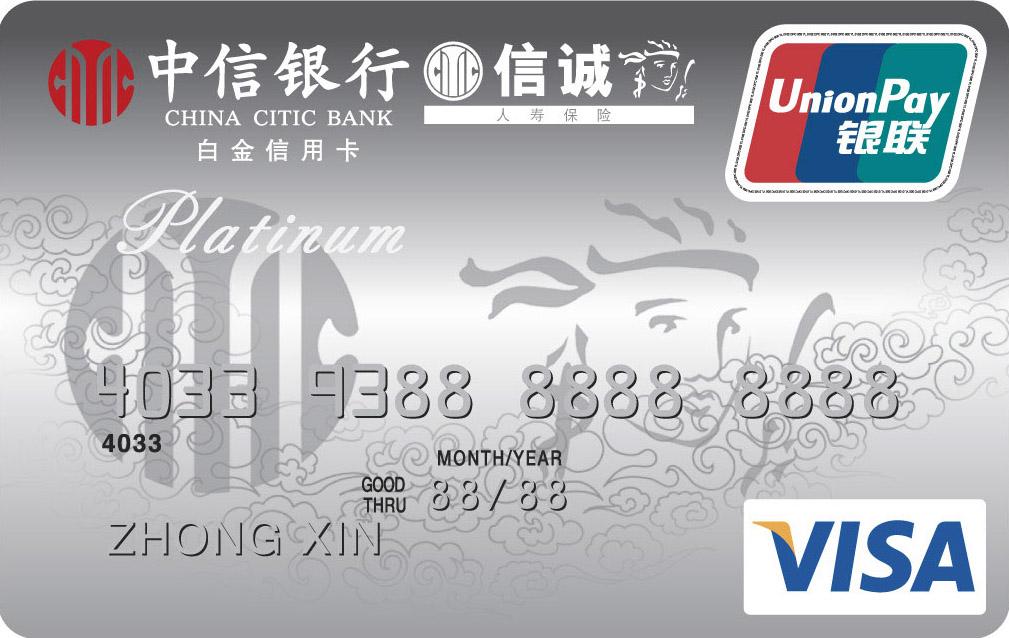 中信信诚联名白金卡(银联+VISA)