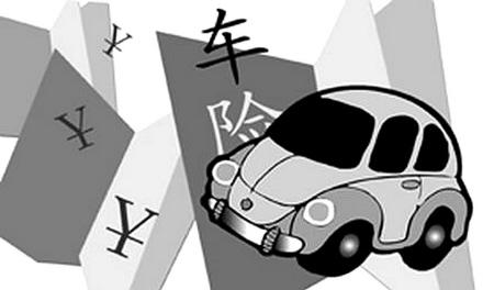 车辆保险计算_车保险怎么算_车保险计算—金投保险网