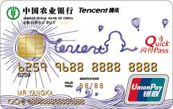 信用卡知多少 农业银行银联QQ信用卡究竟为何好