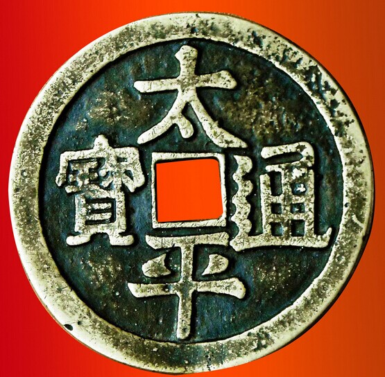 大清铜币图片及价格