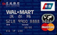 """信用卡知多少 交通银行沃尔玛信用卡""""高大上""""在哪"""