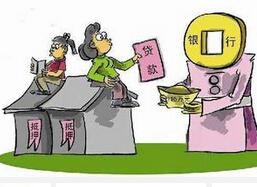 房屋抵押银行贷款利率