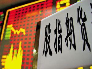 股指期货交易规则
