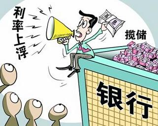 哪个银行存款利息高_哪家银行存款利率高-金投银行
